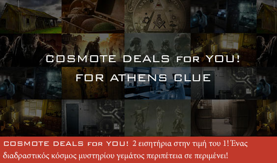 COSMOTE DEALS For YOU!